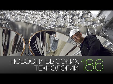 Новости высоких технологий | Выпуск #186