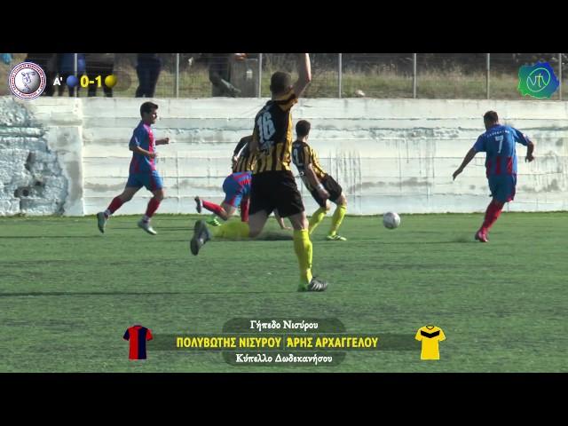 [22.11.2016] ΑΣ Πολυβώτης Νισύρου vs ΓΦΣ Άρης Αρχαγγέλου 0-4 (χαίλαϊτ)