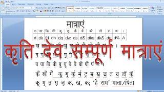 कृति देव फॉन्ट की सारी मात्राएँ व हिंदी में लगने वाले चिन्ह