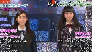 2016/11/10 AbemaTV 原宿駅前ステージ#24 原宿駅前コレクション~制服ス...