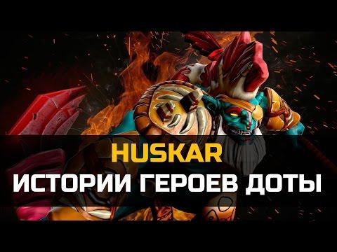 видео: История dota 2: huskar, Хускар