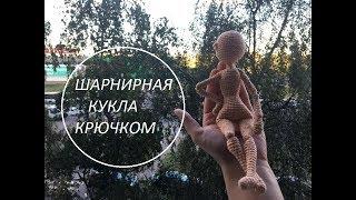 Шарнирная кукла крючком | Часть 2 | Мастер класс