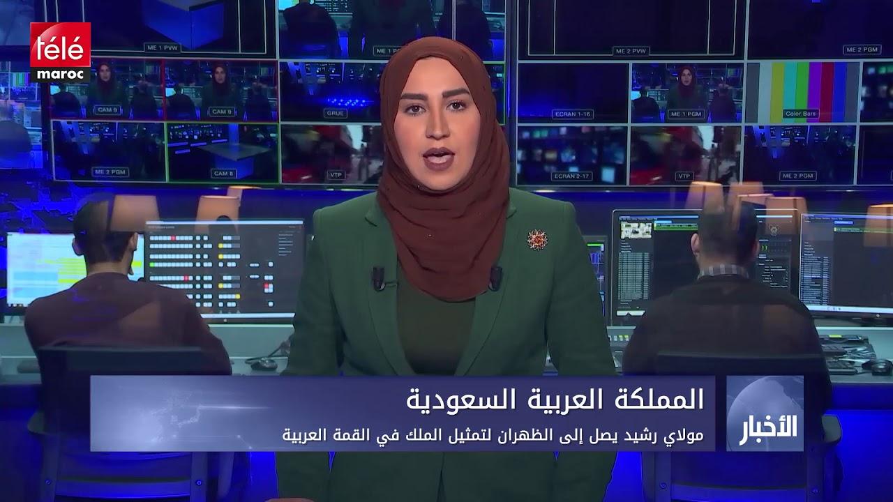 9059c9f39 فيديو .. مولاي رشيد يصل إلى الظهران لتمثيل الملك في القمة العربية - تيلي  ماروك