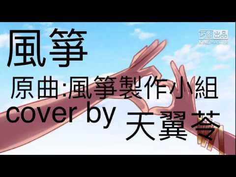 翻唱-風箏