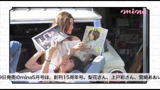 2016年3月19日発売のmina5月号は、創刊15周年号。梨花さん、上戸彩さん...