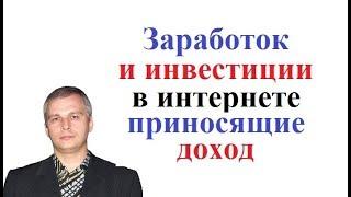 Евгений Андреев Кафе Кураж Заработок, инвестиции, доход Alpha Cash ПРИЗМ PRIZM PMZ My-finance