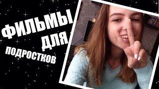 видео 5 ЛУЧШИХ ФИЛЬМОВ , которые нужно посмотреть | Галина Ровер