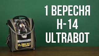 Розпакування 1 Вересня H-14 Ultrabot для хлопчиків