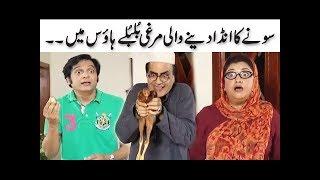 Sonay Ka Anda Denay Wali Murghi Bulbulay House Mein..
