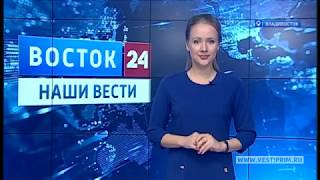 'Восток 24: Наши вести' от 15.02.2019