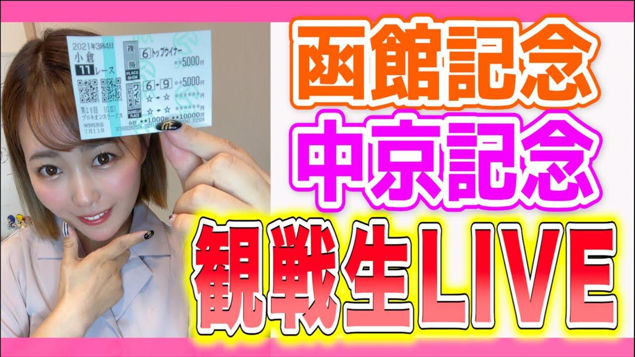 【生配信】函館記念🐴中京記念本気の競馬予想