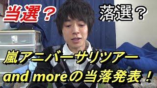 【速報】嵐アニバーサリーツアーandmoreの当落発表!