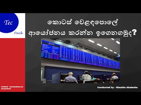 Tec Pack   How to make good money in stock markets (Best courses in CSE Sri Lanka)