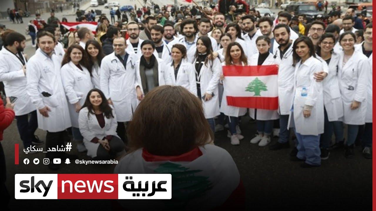 لبنان..غياب الرواتب والحقوق يدفع عمال مستشفى الحريري للإضراب | #مراسلو_سكاي  - 19:54-2021 / 10 / 5