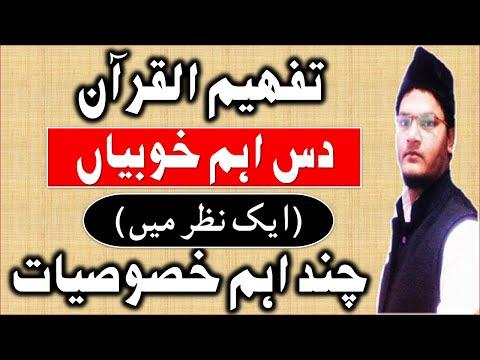 Books Review | Tafheemul Quran: Urdu Tafseer of Holy Quran by Syed Abul A'ala Maududi