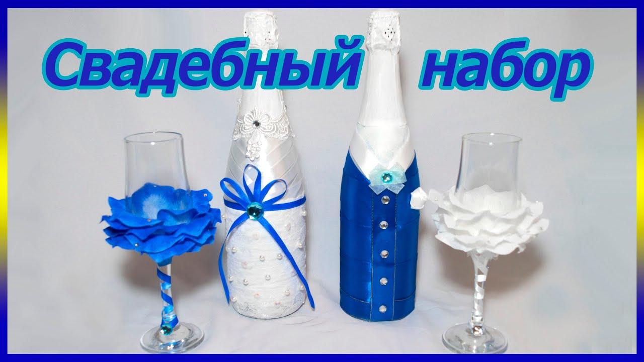 Свадебные бокалы и бутылки шампанского. Мастер-класс.