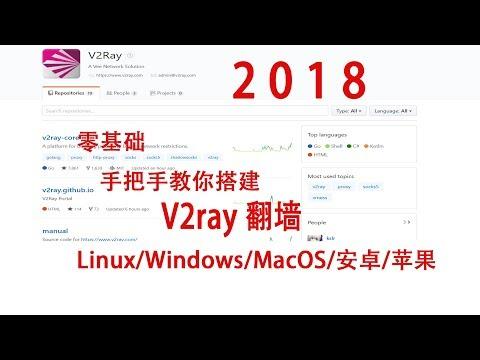 零基础手把手教你搭建V2ray翻墙Linux/Windows/MacOS/安卓/苹果- YouTube