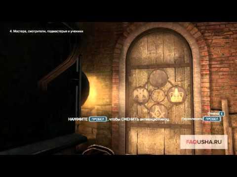 Assassins Creed 3: Прохождение головоломок с волшебными фонарями