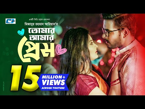 Tomar Amar Prem | Siam  | Ognila | Mizanur Rahman Aryan | Bangla New Eid Natok 2017 | FULL HD