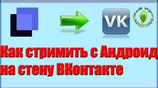 Прямой стрим c Андроид на стену ВКонтакте