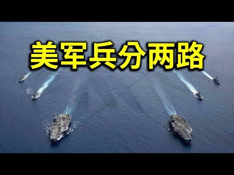美军兵分两路,突进南海!习近平成中共掘墓人?科学院证实:声波武器攻击美领馆