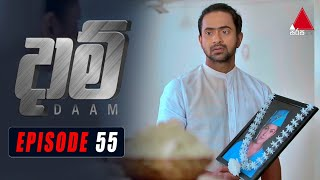 Daam (දාම්) | Episode 55 | 05th March 2021 | @Sirasa TV Thumbnail