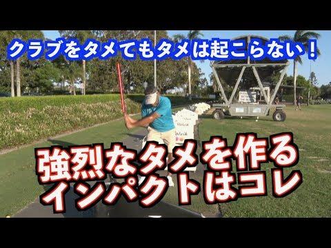【これがインパクトの瞬間!!】ゴルファーが感じるインパクトはこれだ!!