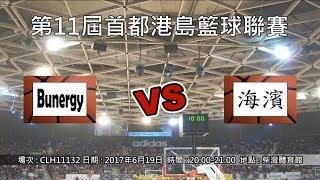 第11屆首都港島籃球聯賽 - Bunergy vs 海濱