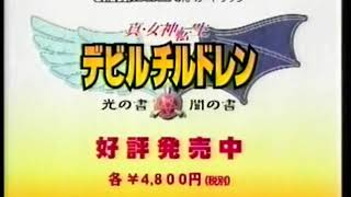 Four commercials for Devil Children Light & Dark Books compiled together.