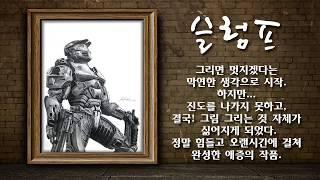 [나려TV 전시] 인물…