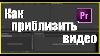 Tutorial | Как приблизить видео в Adobe Premiere Pro
