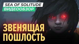 Обзор игры Sea of Solitude