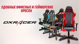 Игровые компьютерные кресла DXracer - видео обзор