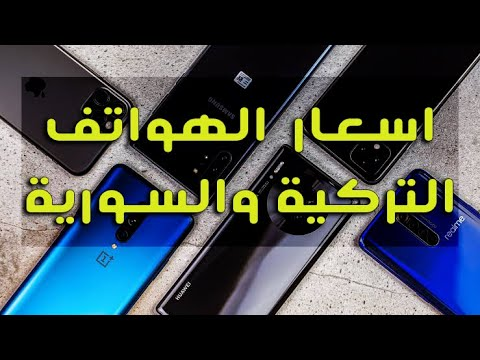 Photo of اسعار الهواتف التركية والسورية || ايفـــون _ سـامـسونـج _ شـاومـي _ هـواوي ||  2020/1/18 – ايفون