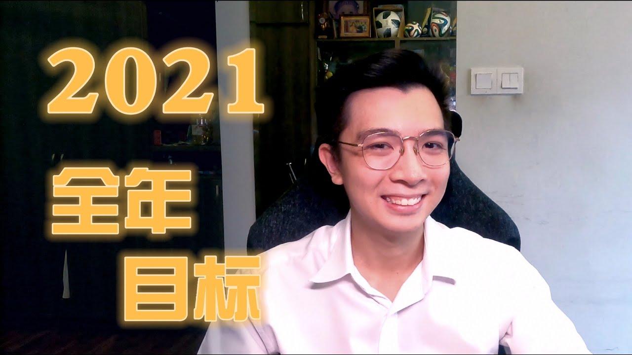 【生活小事 5】2021年的新目标! 一起看我2020年的目标完成得怎么样了吧!