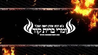 הרבי יעקב בן חנן - הקב