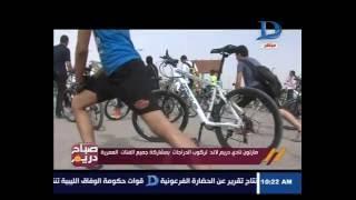 صباح دريم | ماراثون نادي دريم لاند لركوب الدراجات بمشاركة جميع الفئات العمرية