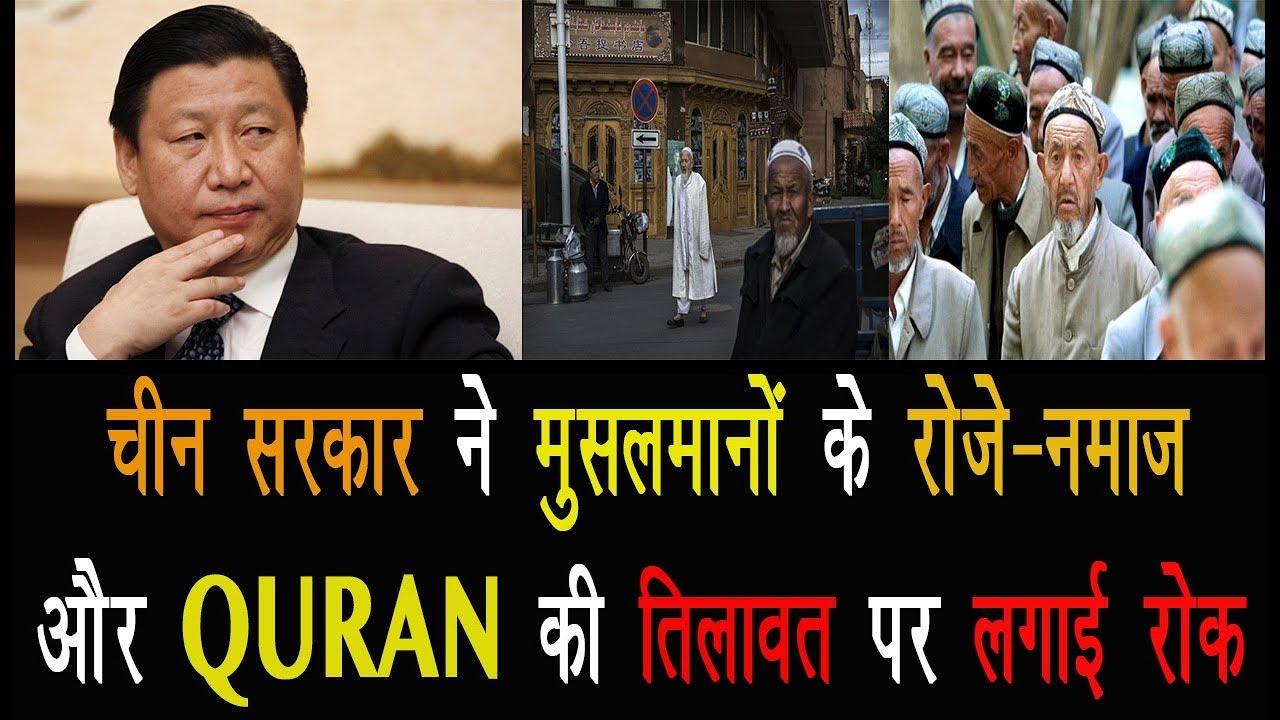 चीन सरकार ने मुस्लमानों के रोजे नमाज और Quran की तिलावत पर लगाई रोक||INTERNATIONAL NEWS||