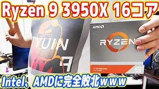Intel、AMDに完全敗北?16コアのRyzen 9 3950Xの性能がヤバすぎるwww【自作PC】
