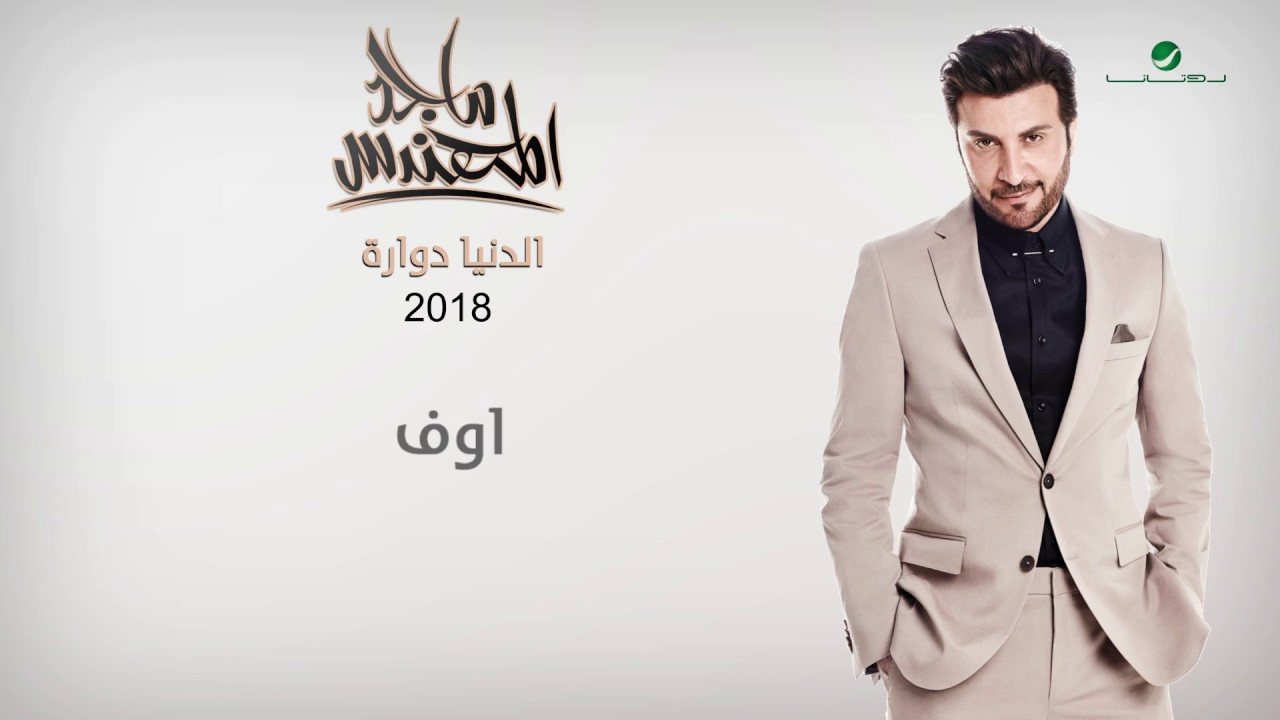 Majid Al Muhandis ... Off | ماجد المهندس ... أوف