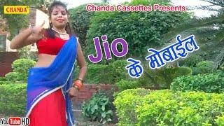 Jio Ke Mobile    Praveen Kumar    Bhojpuri Hot Song