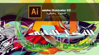 02.00 الفصل الثانى Art Boards  ------02-----