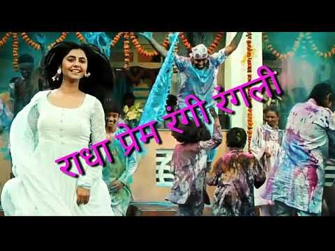 Radha Prem Rangi Rangli Title Song Lyrics