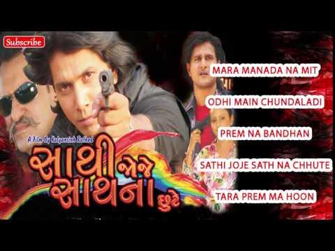 Gujarati Hit Movie 2015   'Sathi Joje Sath Na Chhute'   FULL AUDIO SONGS   Ishwar Thakor thumbnail