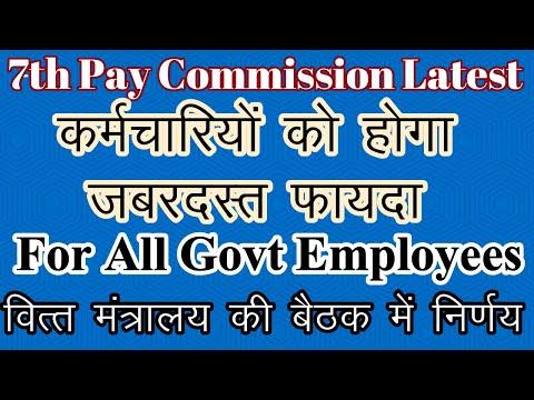 7th Pay commission latest |  कर्मचारियों को होगा जबरदस्त फायदा | pay hike and  #7thpaycommission