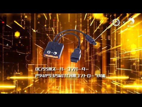 Wingman SD   DCSS用スーパーコンバーター