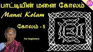 பாட்டியின் மனை கோலம் - 5 | Manai Kolam | For beginners | கோலம்  போடுவது எப்படி? |