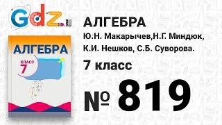 № 819- Алгебра 7 класс Макарычев