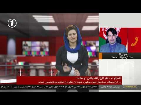 Afghanistan Dari News 09.10.2018 خبرهای افغانستان