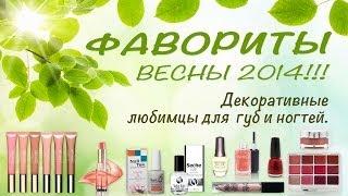Фавориты весны 2014!!! Губы и Ногти!!! (декоративная косметика) Thumbnail